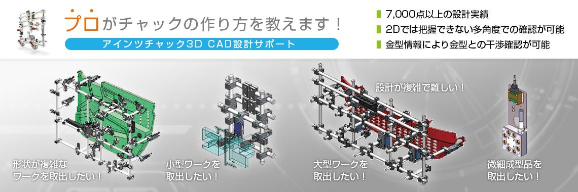アインツチャック3D CAD設計サポート