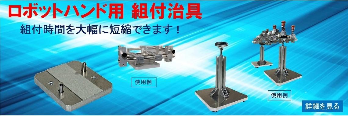 ロボットハンド用 組付治具